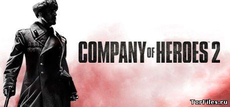 Company of heroes 2 mac os скачать торрент