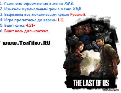Скачать игру the last of us на компьютер через торрент